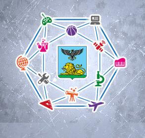 Мониторинг по ключевым направлениям развития дополнительного образования в Белгородской области
