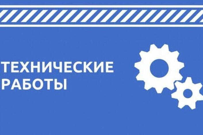 Внимание! 17.09.2021 г. на сайте ведутся технические работы.